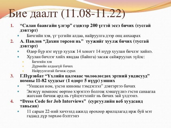 """Бие даалт (11.08-11.22)1.       """"Салан баавгайн үлгэр"""" сэдвээр 200 үгтэй эссэ бичих (тусгай         дэвтэрт)             ..."""