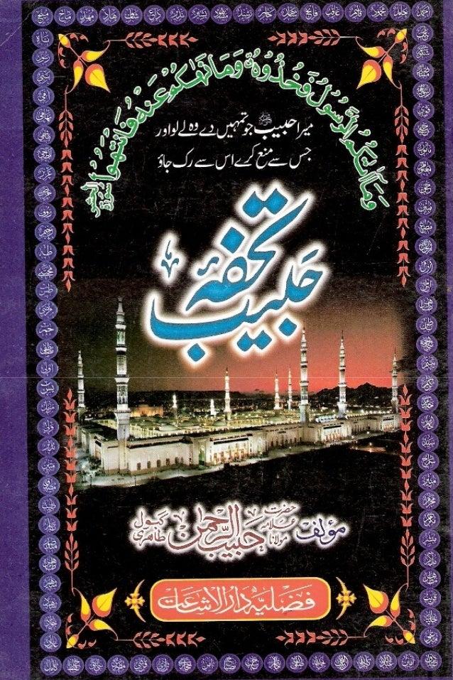 www.zikar.com                جماعت اصﻻح المسلمین