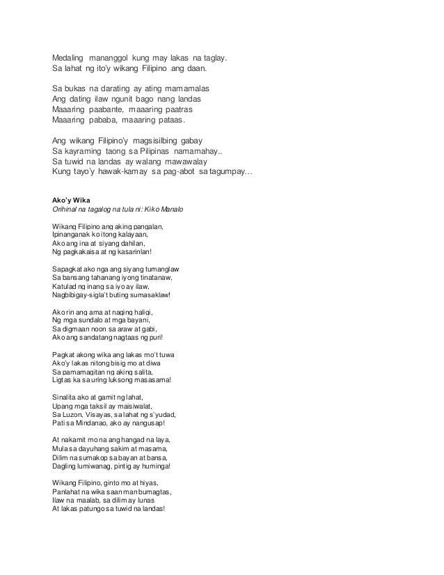 tula tungkol sa sariling wika Ang tatlong saknong ng tula ay tungkol sa paggamit ng wikang pilipino ng mga tao sa iba't ibang ang pagmamahal sa sariling salita ay ipinapakita na ikaw ay isang tunay na pilipino ang pang-apat ng saknong naman ay nagsasabi na ang wikang tagalog ay tulad lamang ang mga ibang wika sa mundo.