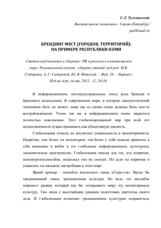 Г.Л. Тульчинский                              Высшая школа экономики - Санкт-Петербург                                    ...