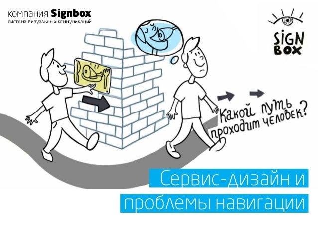 компания Signboxсистема визуальных коммуникаций                                     Сервис-дизайн и                       ...