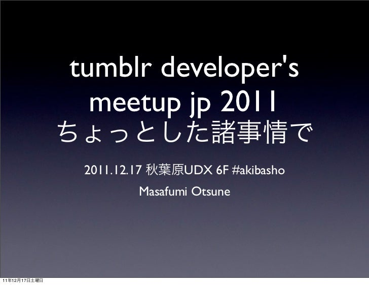 tumblr developers                 meetup jp 2011                2011.12.17      UDX 6F #akibasho                         M...