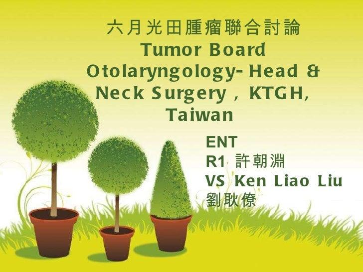 ENT  R1   許朝淵 VS Ken Liao Liu  劉耿僚 六月光田腫瘤聯合討論 Tumor Board Otolaryngology-Head & Neck Surgery , KTGH, Taiwan