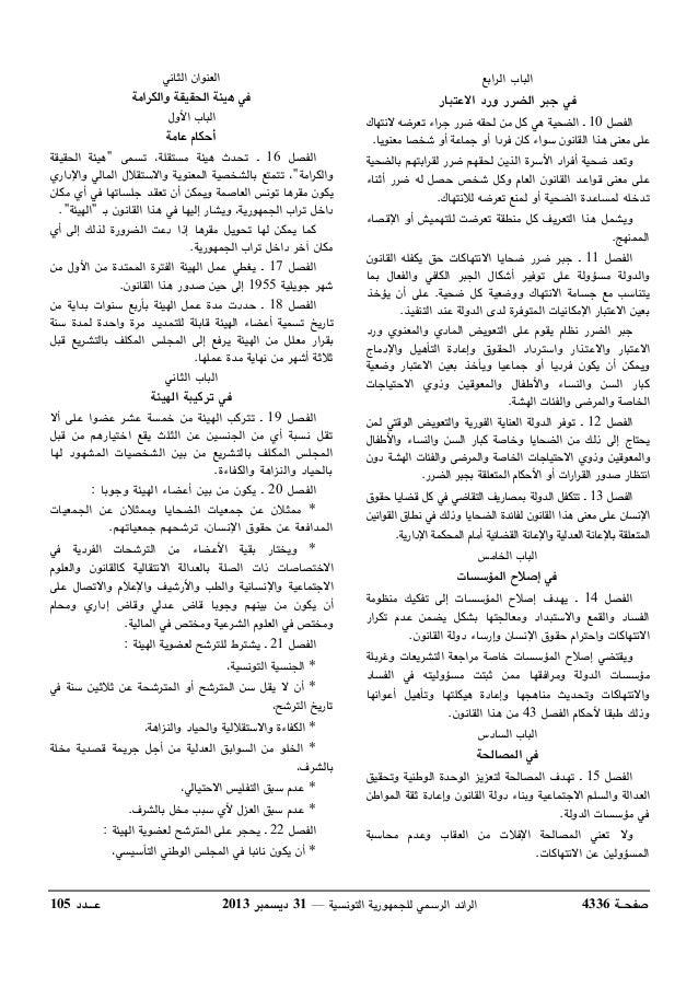 Tunisia annex2قانون أساسي عدد 53 لسنة 2013 مؤرخ في 24 ديسمبر Slide 2