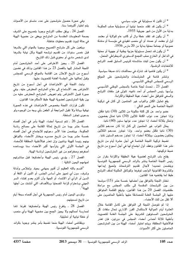 Tunisia annex2قانون أساسي عدد 53 لسنة 2013 مؤرخ في 24 ديسمبر Slide 3