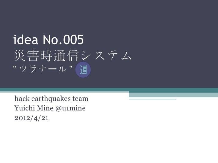 """idea No.005災害時通信システム"""" ツラナール """" 連hack earthquakes teamYuichi Mine @u1mine2012/4/21"""