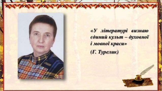 """Результат пошуку зображень за запитом """"Галина турелик"""""""