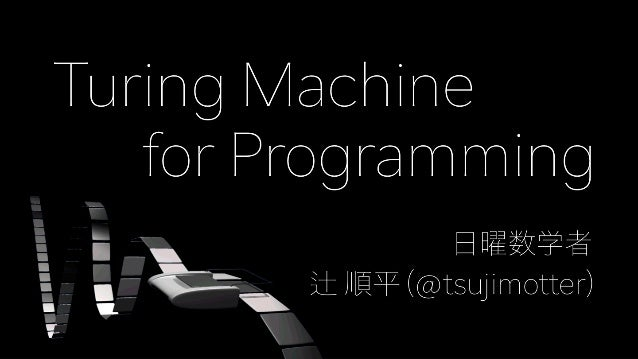 Turing Machine for Programming 日曜数学者 順平 (@tsujimotter)