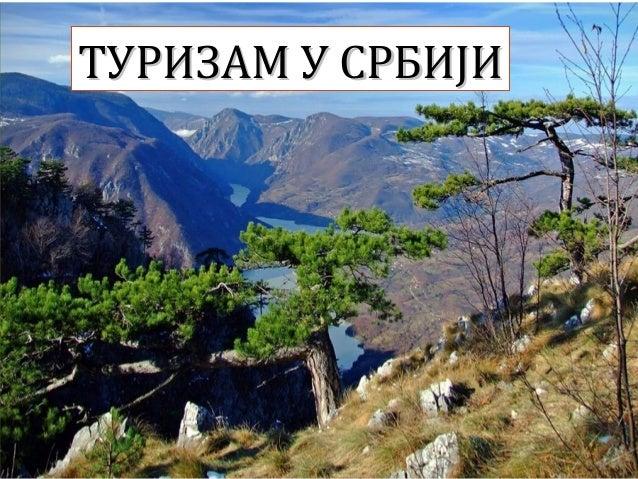 ТУРИЗАМ У СРБИЈИТУРИЗАМ У СРБИЈИ