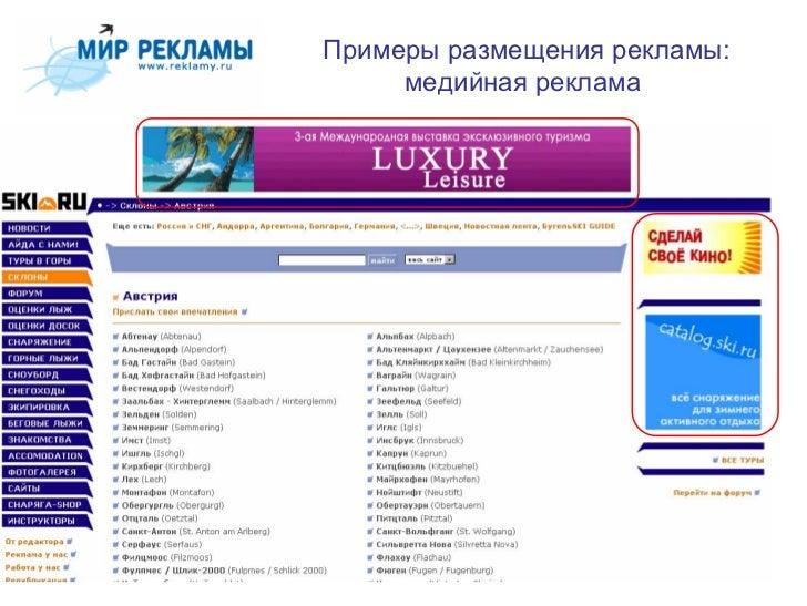 Интернет реклама в туризме примеры программа по созданию сайта в интернете