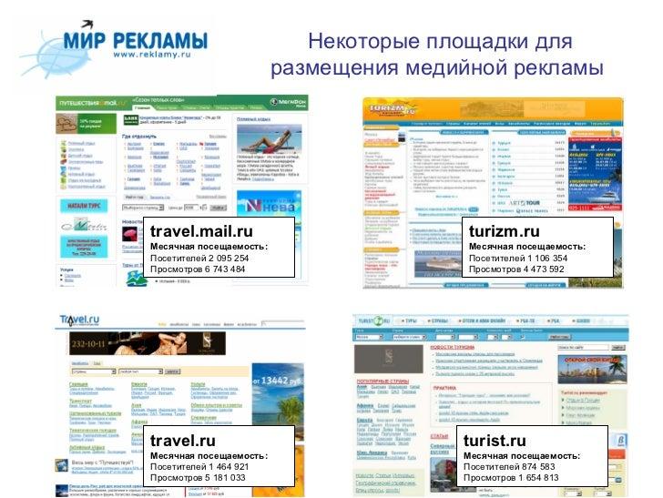Реклама туристских услуг в интернете реклама малого бизнеса в интернет