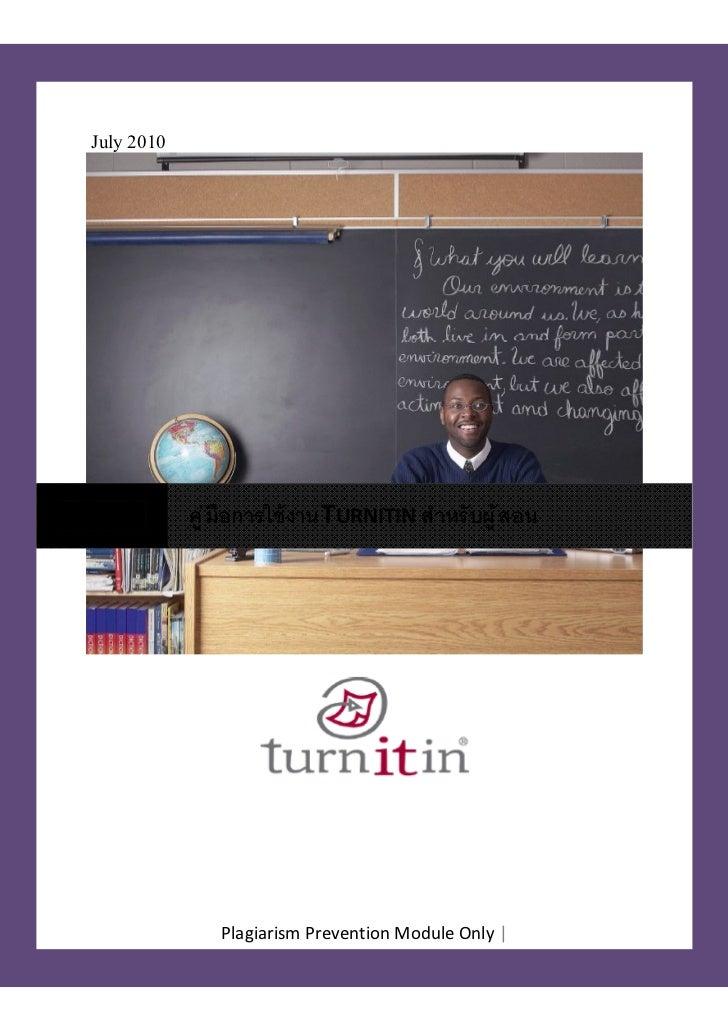 July 2010            คู ่ มือการใช้ งาน TURNITIN สําหรั บผู ้ สอน                Plagiarism Prevention Module Only |