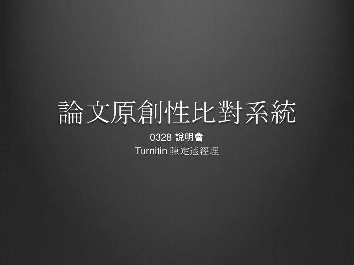 論文原創性比對系統     0328 說明會  Turnitin 陳定遠經理