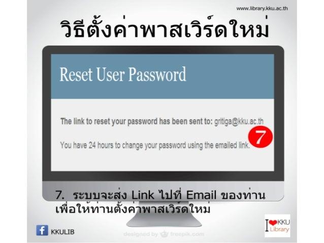 เข้าใช้โปรแกรม Turnitin ไม่ได้ ทำอย่างไร? ... Forgot Your Turnitin Password?