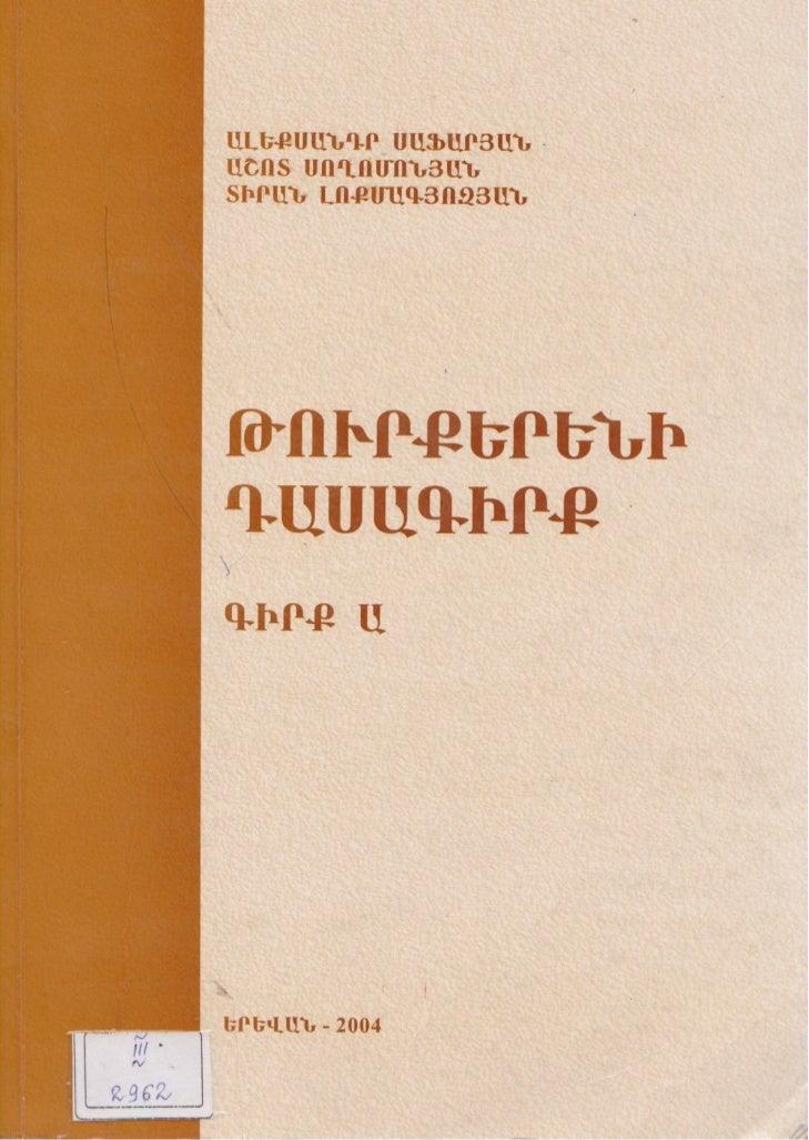 Թուրքերենի դասագիրք
