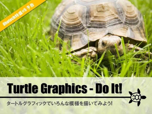 Turtle Graphics - Do It! タートルグラフィックでいろんな模様を描いてみよう!