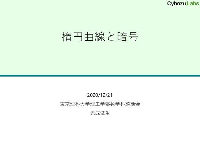 楕円曲線と暗号 2020/12/21 東京理科大学理工学部数学科談話会 光成滋生