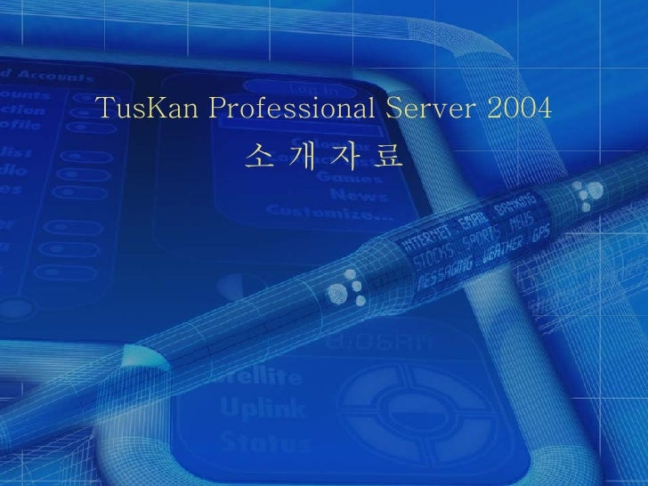 TusKan Professional Server 2004 소 개 자 료