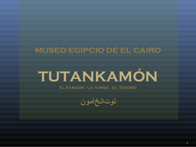 MUSEO EGIPCIO DE EL CAIRO TUTANKAMÓN خمآمونآ تنانآ تو EL FARAÓN - LA TUMBA - EL TESORO 1