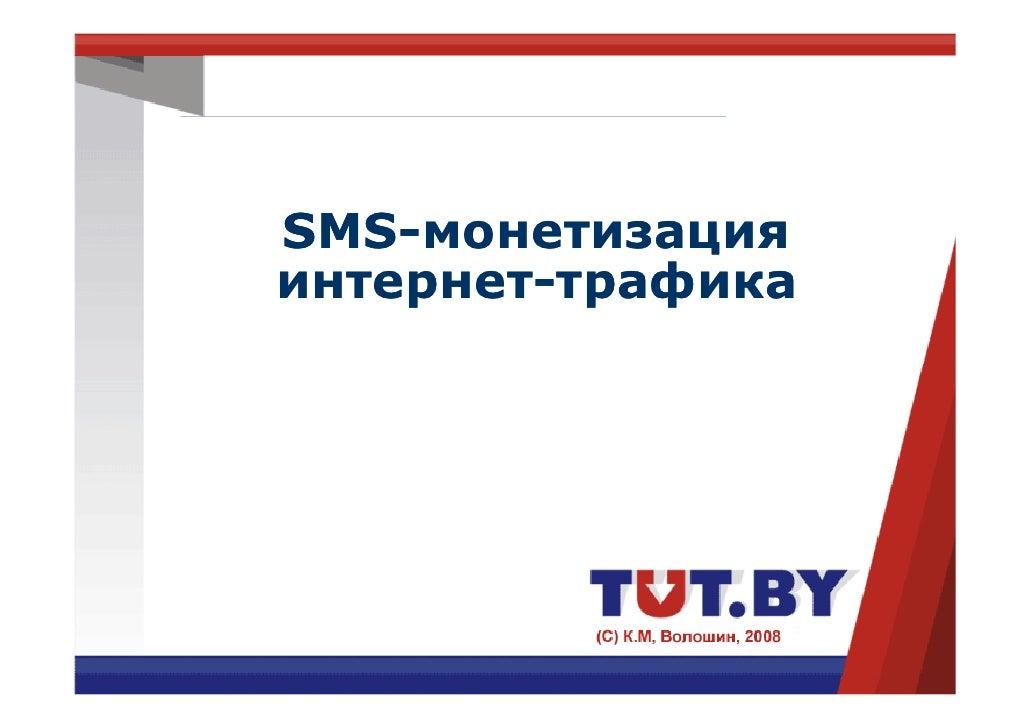 SMS- SMS-монетизация интернет- интернет-трафика