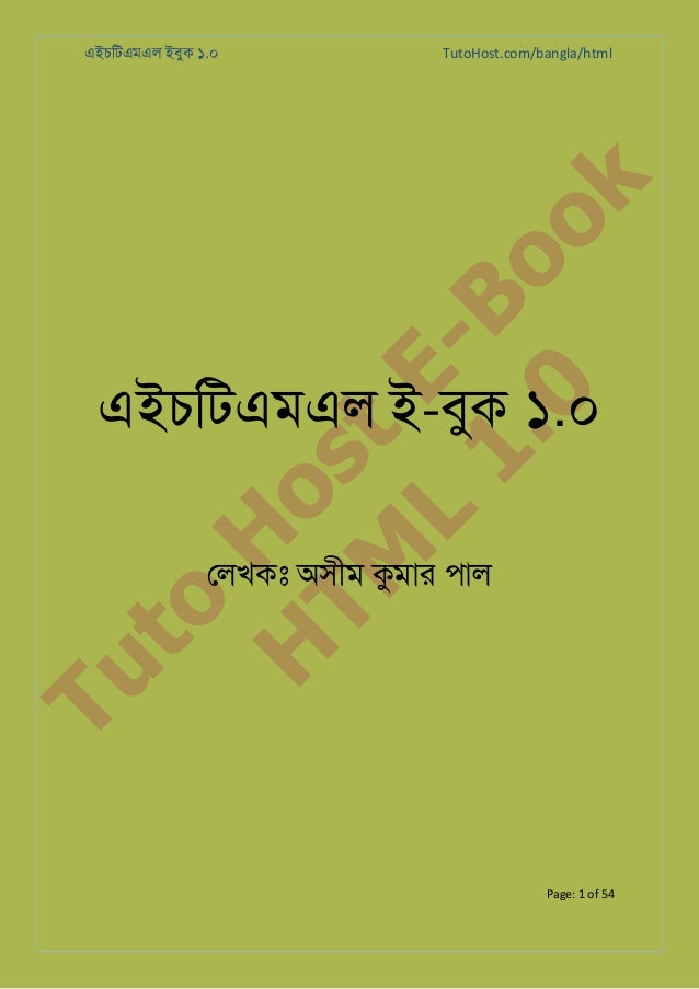 TutoHost.com/bangla/html  to H H o TM st EL 1. Bo 0 o  k  এইচিটএমএল ইবুক ১.০  এইচিটএমএল ই-বুক ১.০  Tu  েলখকঃ অসীম কুমা পাল...