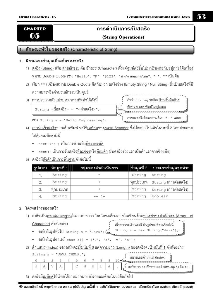 String Operations - 05                                                 Computer Programming using Java                 53 ...