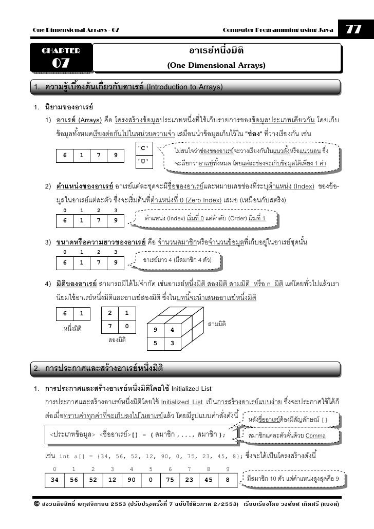 One Dimensional Arrays - 07                                                           Computer Programming using Java     ...