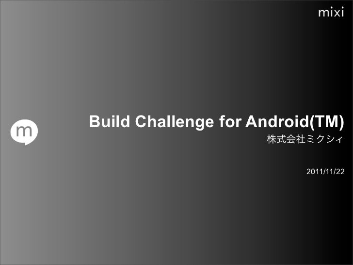 Build Challenge for Android(TM)                          2011/11/22