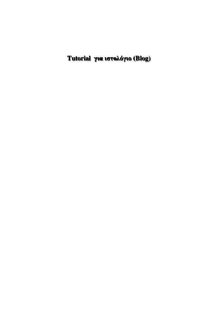 Tutoriiall Tutor a      (Bllog)              (B og)