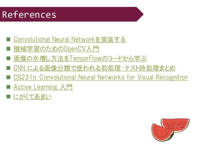  Convolutional Neural Networkを実装する  機械学習のためのOpenCV入門  画像の水増し方法をTensorFlowのコードから学ぶ  CNN による画像分類で使われる前処理・テスト時処理まとめ  CS2...