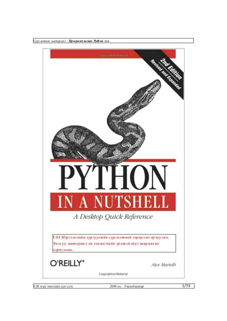 Сург алтын материал : Програмчлалын Python хэл            USI Мэргэжлийн сургуулийн сургалтанд зориулан орчуулав.         ...