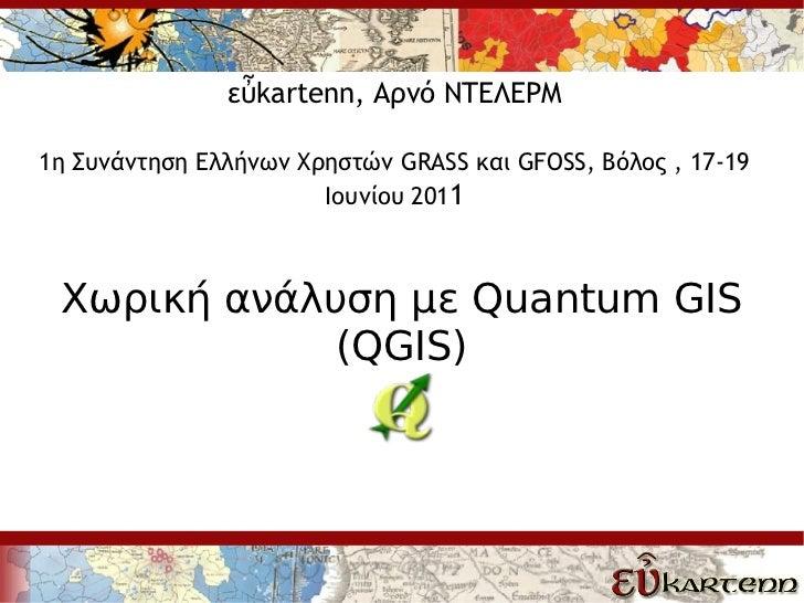 εὖkartenn, Αρνό ΝΤΕΛΕΡΜ1η Συνάντηση Ελλήνων Χρηστών GRASS και GFOSS, Βόλος , 17-19                       Ιουνίου 2011 Χωρι...