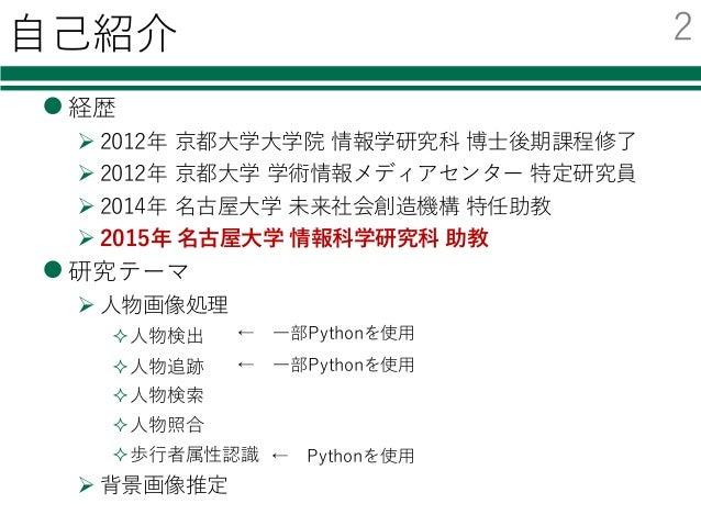Pythonによる機械学習入門 ~SVMからDeep Learningまで~ Slide 2