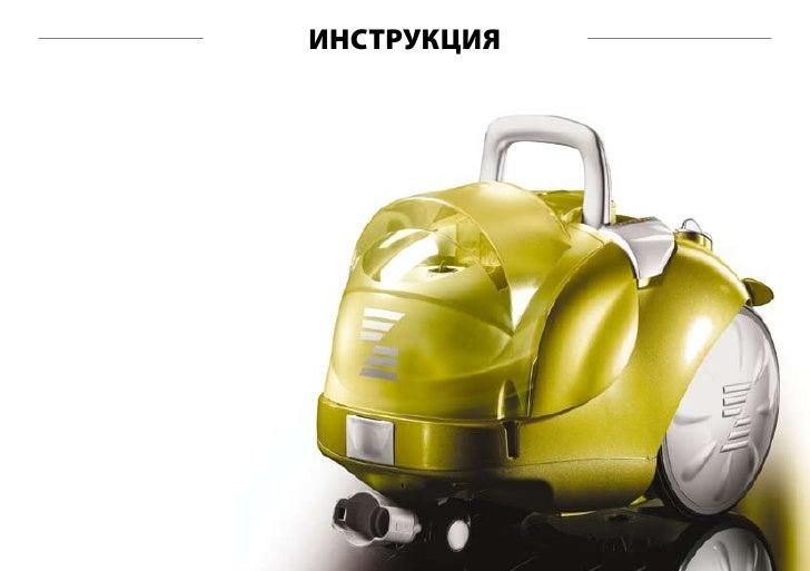 ИНСТРУКЦИЯ                       1 RU