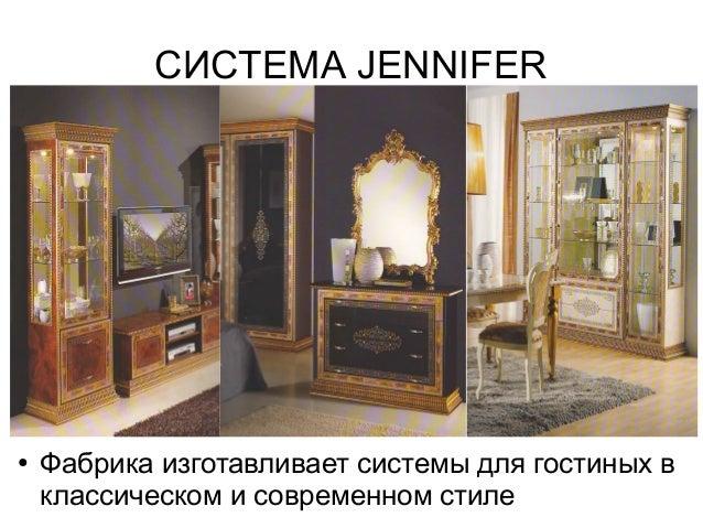 СИСТЕМА JENNIFER ● Фабрика изготавливает системы для гостиных в классическом и современном стиле