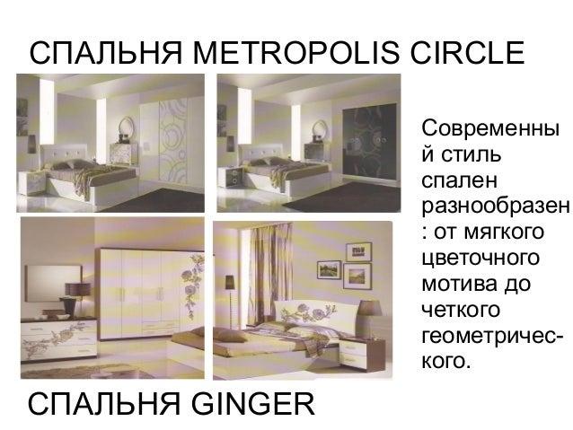 СПАЛЬНЯ METROPOLIS CIRCLE Современны й стиль спален разнообразен : от мягкого цветочного мотива до четкого геометричес- ко...