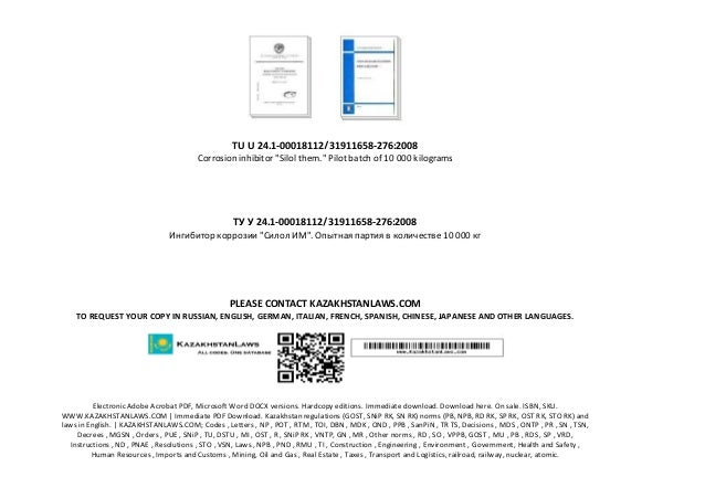 "TU U 24.1-00018112/31911658-276:2008 Corrosion inhibitor ""Silol them."" Pilot batch of 10 000 kilograms ТУ У 24.1-00018112/..."