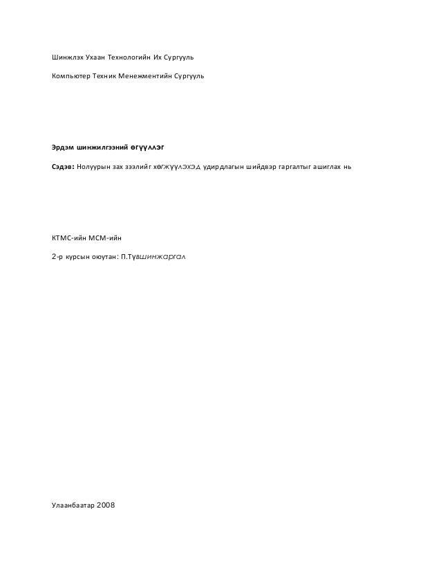 Шинжлэх Ухаан Технологийн Их Сургууль Компьютер Техник Менежментийн Сургууль  Эрдэм шинжилгээний өгүүллэг Сэдэв: Нолуурын ...