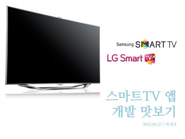 스마트TV 앱개발 맛보기   2012.06.27 / 박재성
