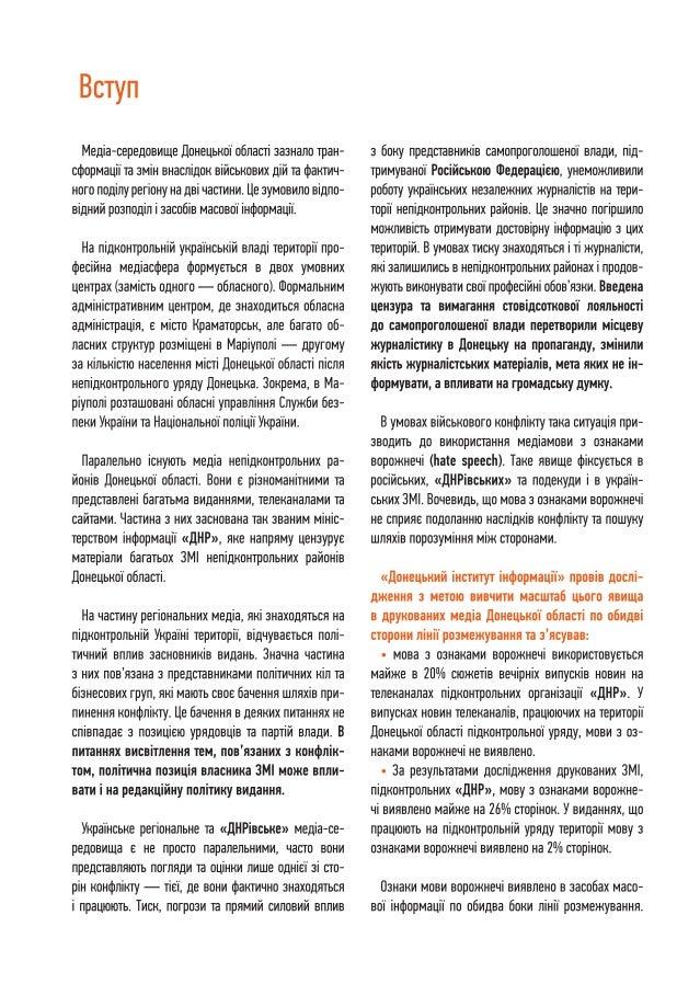 Мова з ознаками ворожнечі в друкованих медіа Донбасу та на ТБ (моніторінг) Slide 2