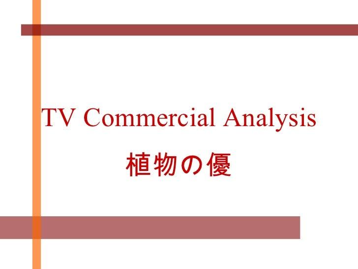 TV Commercial Analysis 植物の優