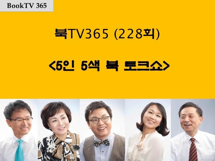BookTV 365             북TV365 (228회)             <5인 5색 북 토크쇼>