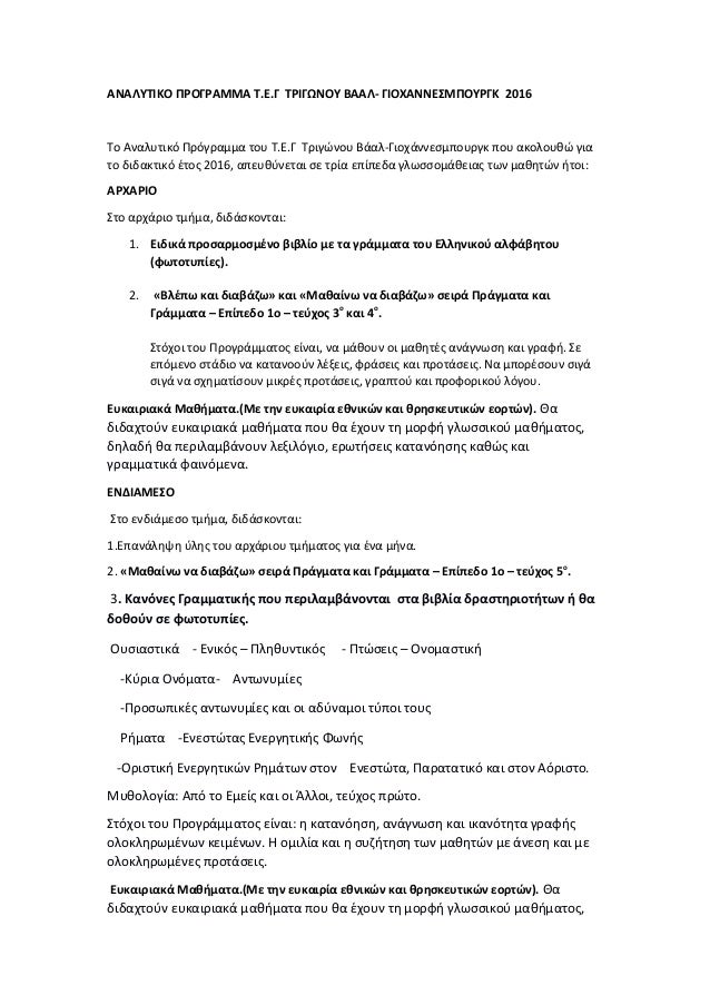 ΑΝΑΛΥΤΙΚΟ ΠΡΟΓΡΑΜΜΑ Τ.Ε.Γ ΤΡΙΓΩΝΟΥ ΒΑΑΛ- ΓΙΟΧΑΝΝΕΣΜΠΟΥΡΓΚ 2016 Το Αναλυτικό Πρόγραμμα του Τ.Ε.Γ Τριγώνου Βάαλ-Γιοχάννεσμπο...
