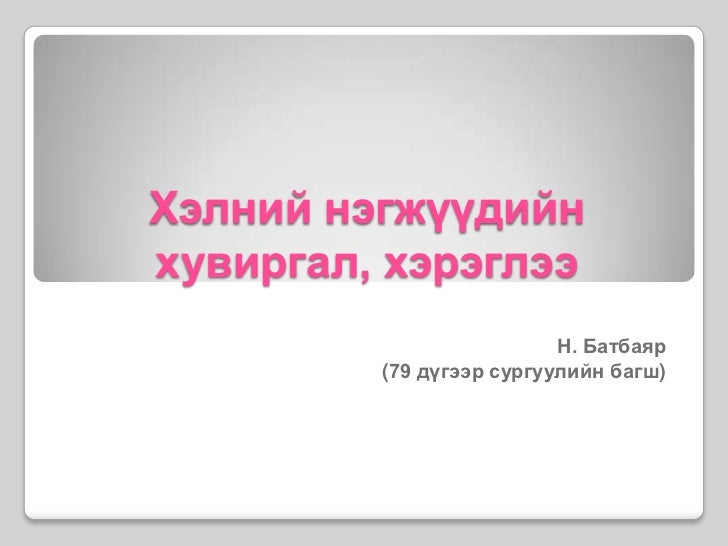 Хэлний нэгжүүдийн хувиргал, хэрэглээ<br />Н.Батбаяр <br />(79 дүгээр сургуулийн багш)<br />