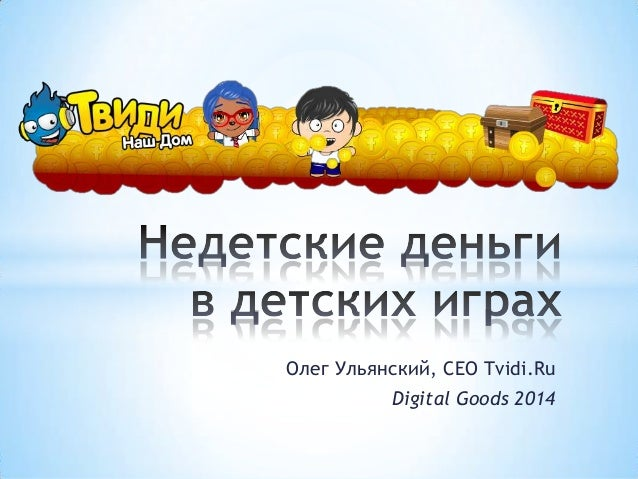 Олег Ульянский, CEO Tvidi.Ru Digital Goods 2014