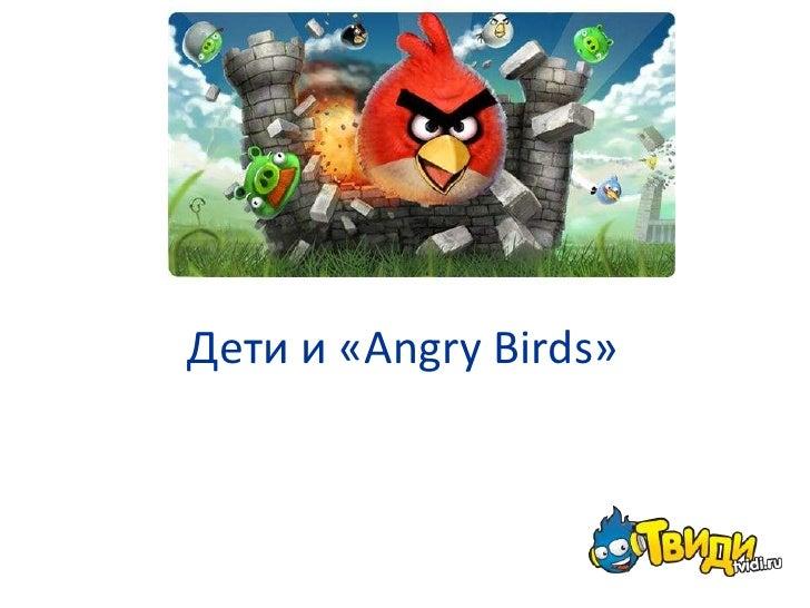 Дети и «Angry Birds»