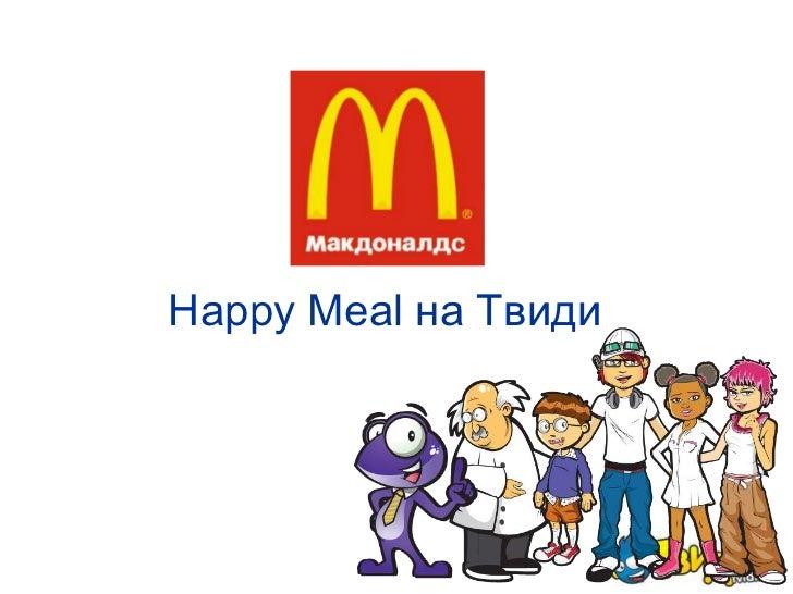Happy Meal на Твиди