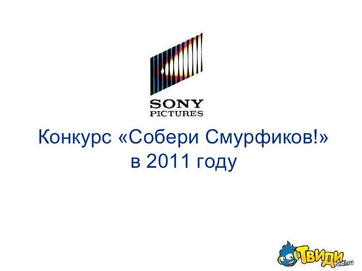 Конкурс «Собери Смурфиков!»в 2011 году<br />