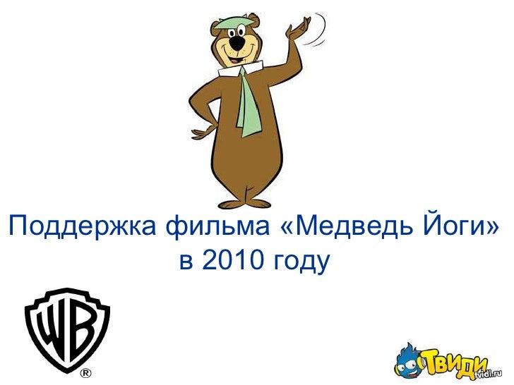 Поддержка фильма «Медведь Йоги»в 2010 году<br />