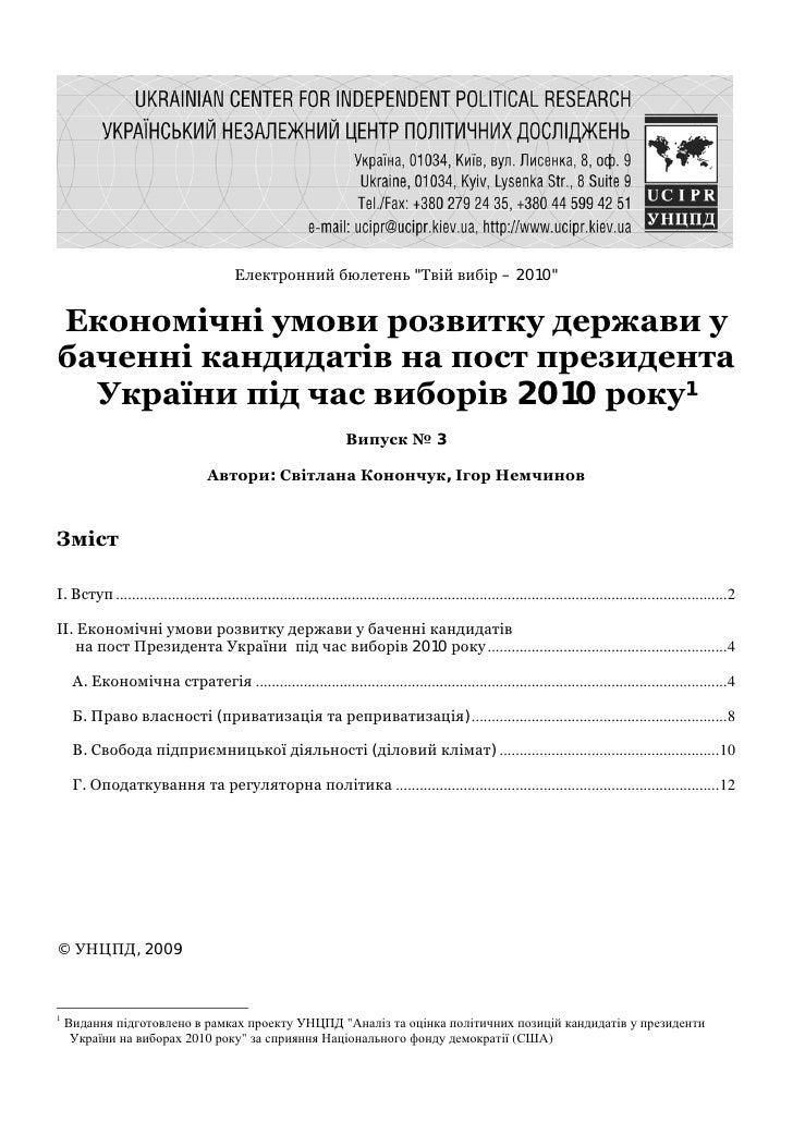 """Електронний бюлетень """"Твій вибір – 2010""""   Економічні умови розвитку держави у баченні кандидатів на пост президента   Укр..."""